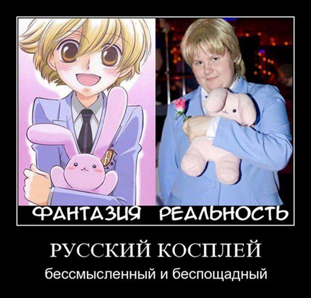 625px-Русский_Косплей