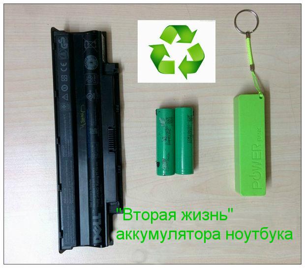 kak-sdelat-vneshniy-akkumulyator-iz-starogo-noutbuka1