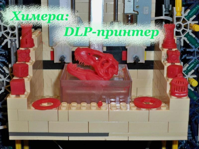 himera-3d-printer-s-vyisokim-kachestvom-pechati-chast-245