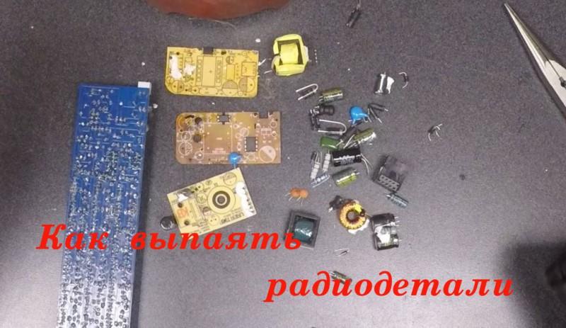 9-sposobov-demontazha-elektrodetaley10