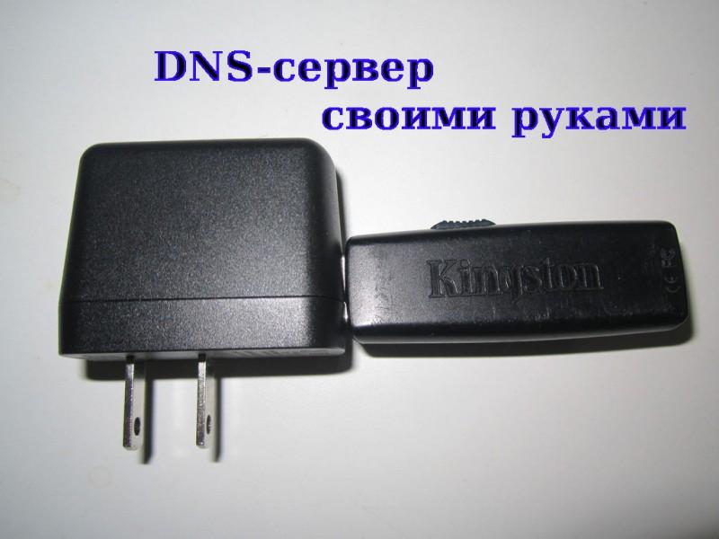 kak-sdelat-besplatnyiy-dinamicheskiy-dns-server1