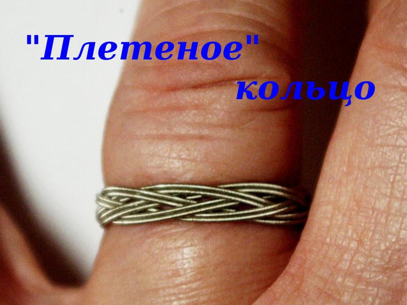 kak-sdelat-koltso-iz-gitarnoy-strunyi13