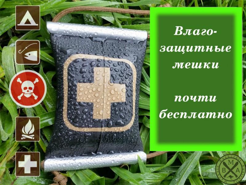 vodonepronitsaemyiy-meshok-svoimi-rukami-pochti-zadarom1