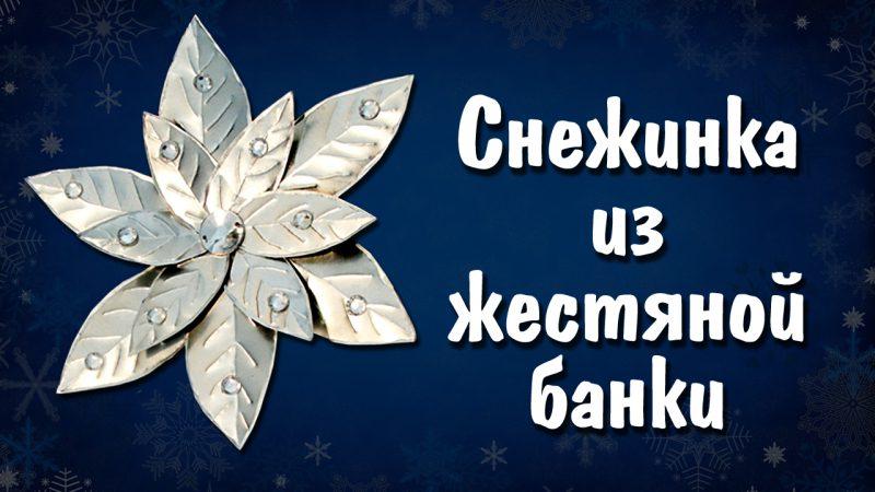 kak-sdelat-snezhinku-iz-zhestyanoy-banki