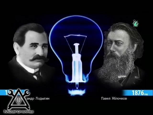 Александр Лодыгин и Павел Яблочков