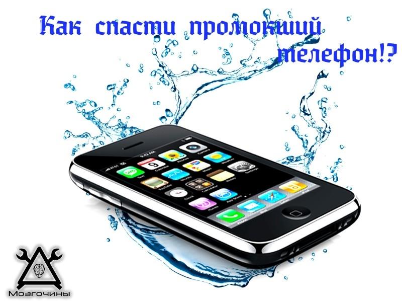 что делать, если промок телефон. Спасти мобилку своими руками