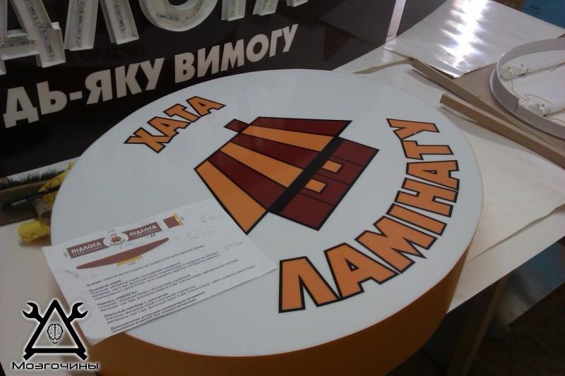 Наружная реклама своими руками на www.mozgochiny.ru-0004