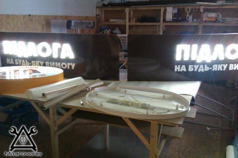 Наружная реклама своими руками на www.mozgochiny.ru-0012