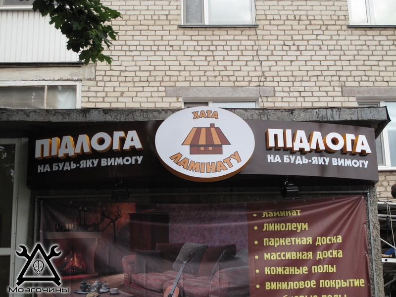 Наружная реклама своими руками на www.mozgochiny.ru-0018