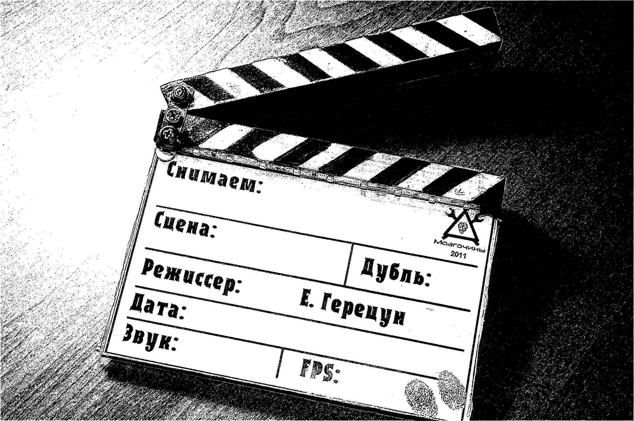 История кинохлопушки и 978
