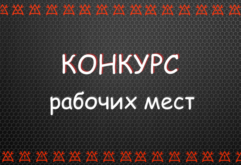 Конкурс рабочих мест (www.mozgochiny.ru)