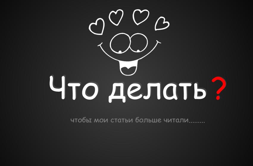 Что делать, чтобы статьи больше читали, инструкция написания статей на WP (www.mozgochiny.ru)