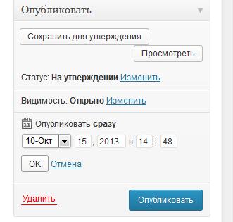 Как написать хорошую статью для wordpress 5 (www.mozgochiny.ru)