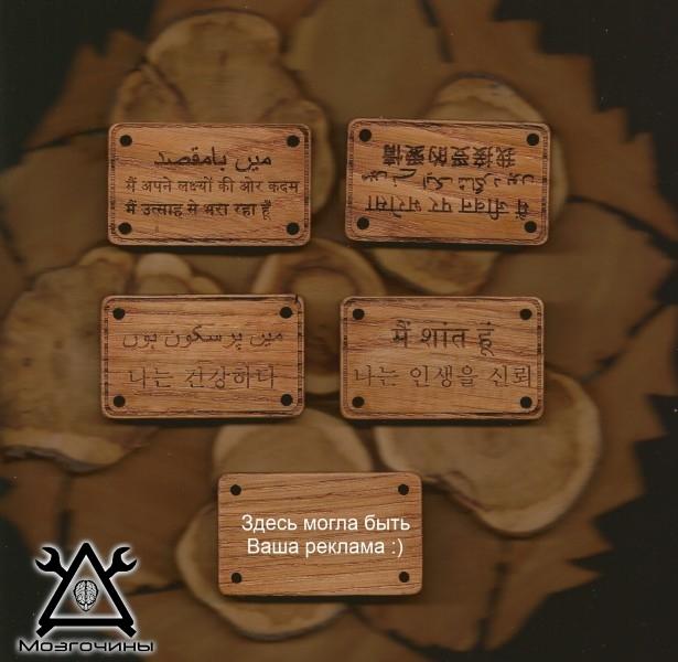 Брелки - подарки из дерева ручной работы (www.mozgochiny.ru) - 01