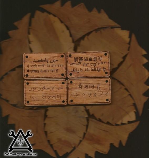 Брелки - подарки из дерева ручной работы (www.mozgochiny.ru) - 02