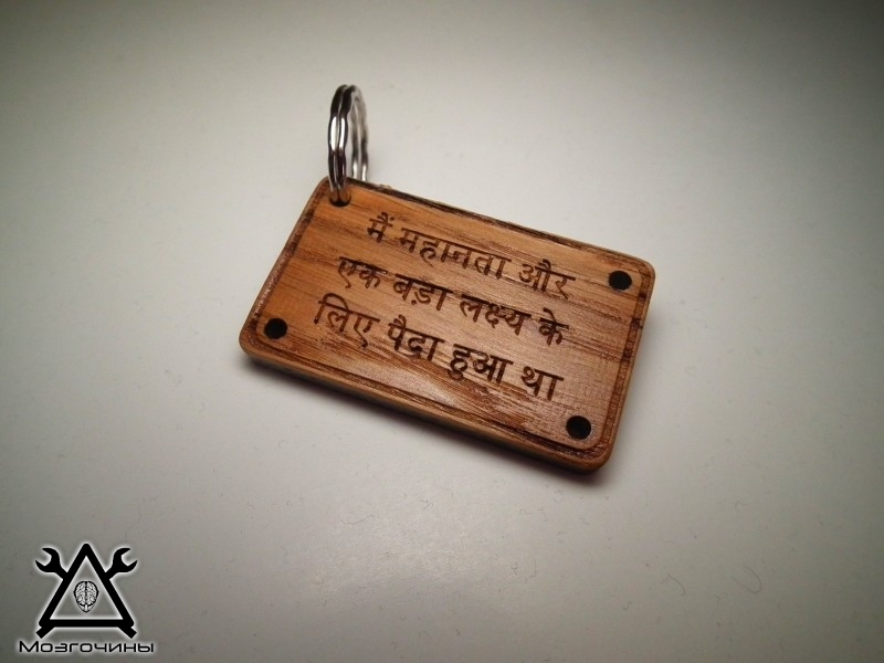 Брелок - подарок из дерева ручной работы (www.mozgochiny.ru)