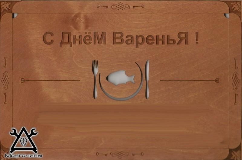 Лазерная резка макет. Векторы открыток для подарков на праздники близким скачать с mozgochiny.ru - Самоделки своими руками (С) sTs 3