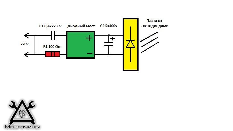Светодиодная лампа на 220в своими руками - ЛЕГИОН