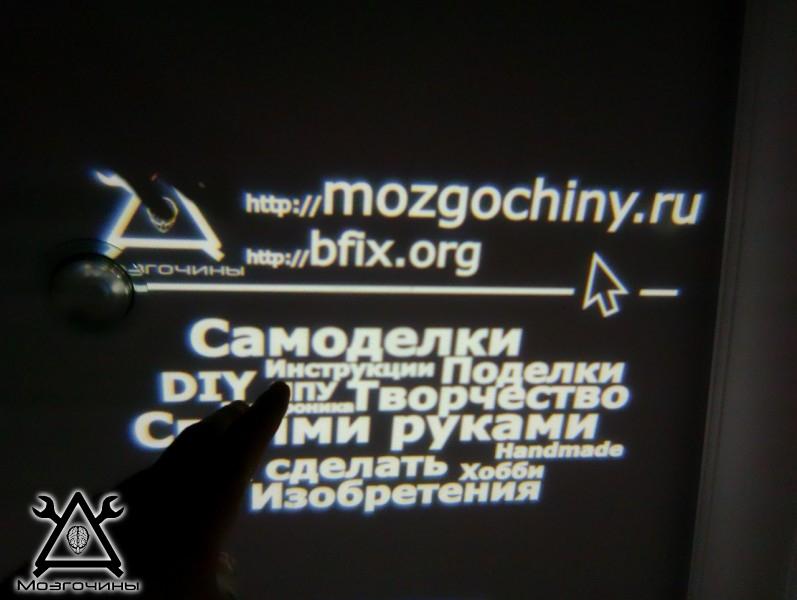 Логопроектор своими руками как сделать. Гобопроектор купить. Самодельный  - www.mozgochiny.ru - by sTs (1)