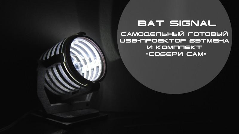 IMG набор деталек для комплекта Собери Сам с ребенком - Бет синганл - как сделать своими руками - Bat Signal - (www.mozgochiny.ru by sTs) - (35)