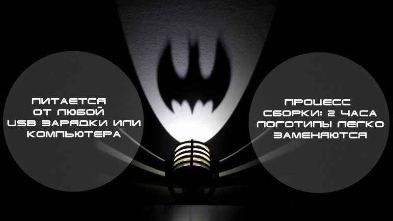 Проэктор Бэтмена Своими руками как собрать дома или купить. Batman Projector - www.mozgochiny.ru by sTs 00 (6)