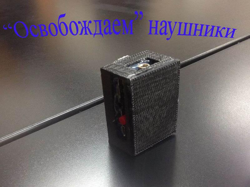 kak-sdelat-blu…lya-naushnikov1