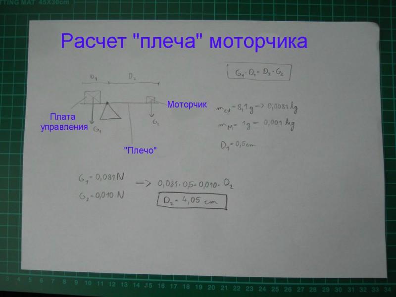 kak-sdelat-upr…nyiy-samoletik57