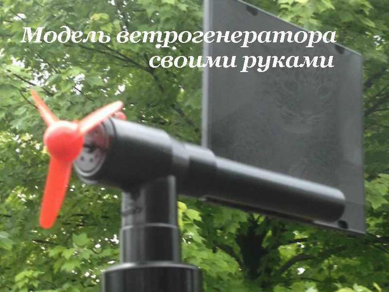naglyadnaya-model-vetryanogo-generatora-svoimi-rukami31