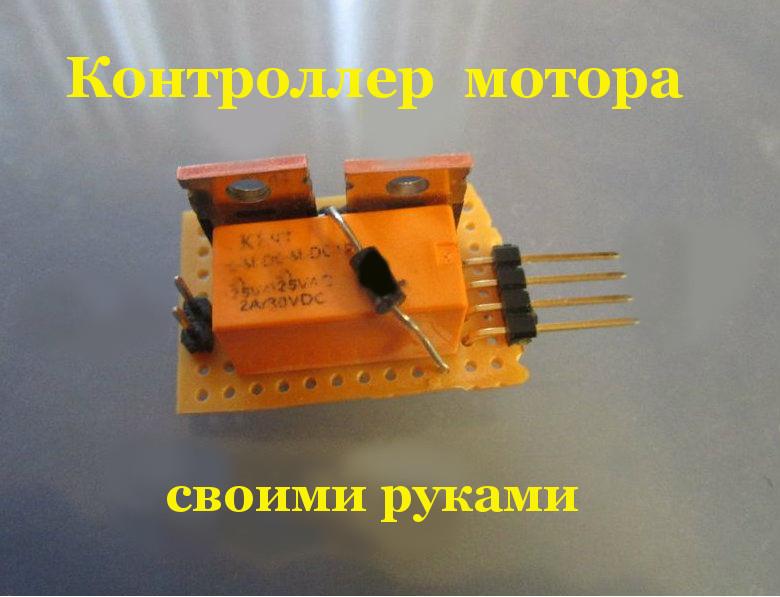 kak-sdelat-kontroller-motora-na-osnove-mop-tranzistora1