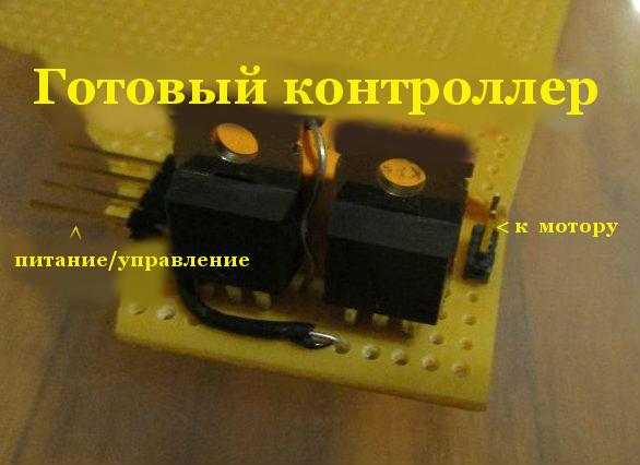 kak-sdelat-kontroller-motora-na-osnove-mop-tranzistora12