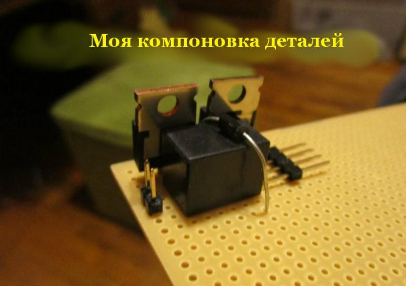 kak-sdelat-kontroller-motora-na-osnove-mop-tranzistora4