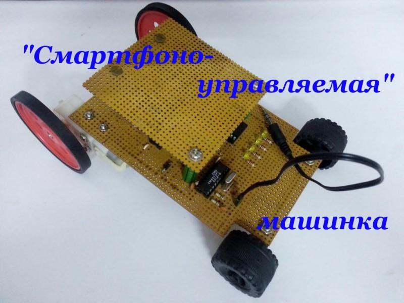 mashinka-s-mobilnyim-upravleniem-svoimi-rukami14