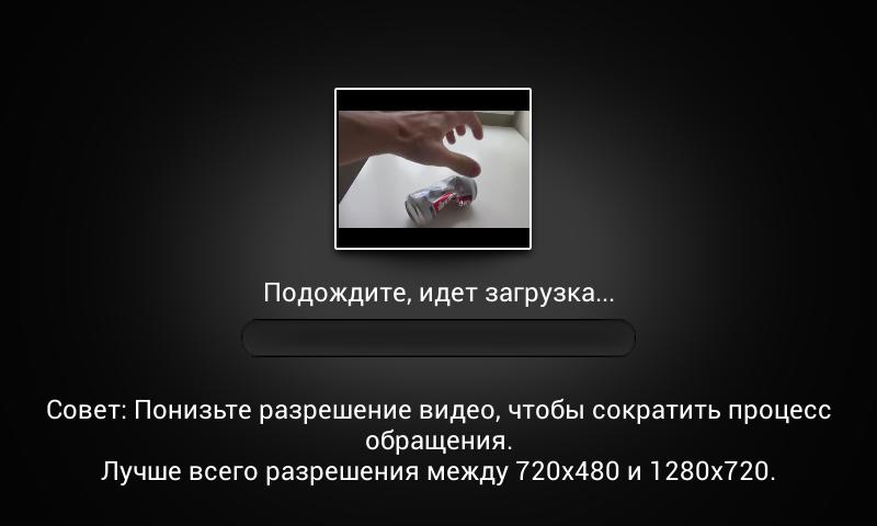На андроид приложение которое перематывает видео