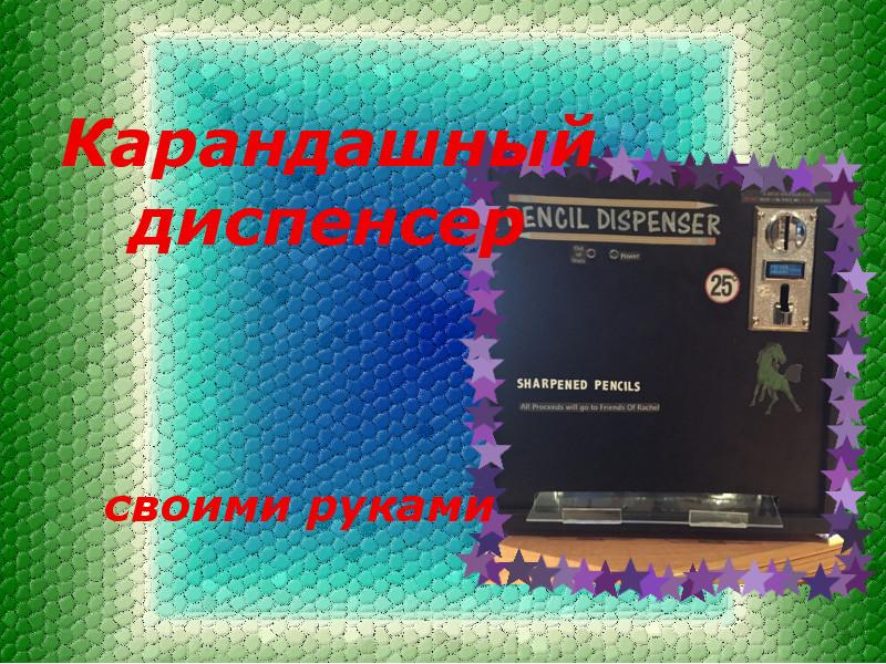 karandashnyiy-dispenser-svoimi-rukami1