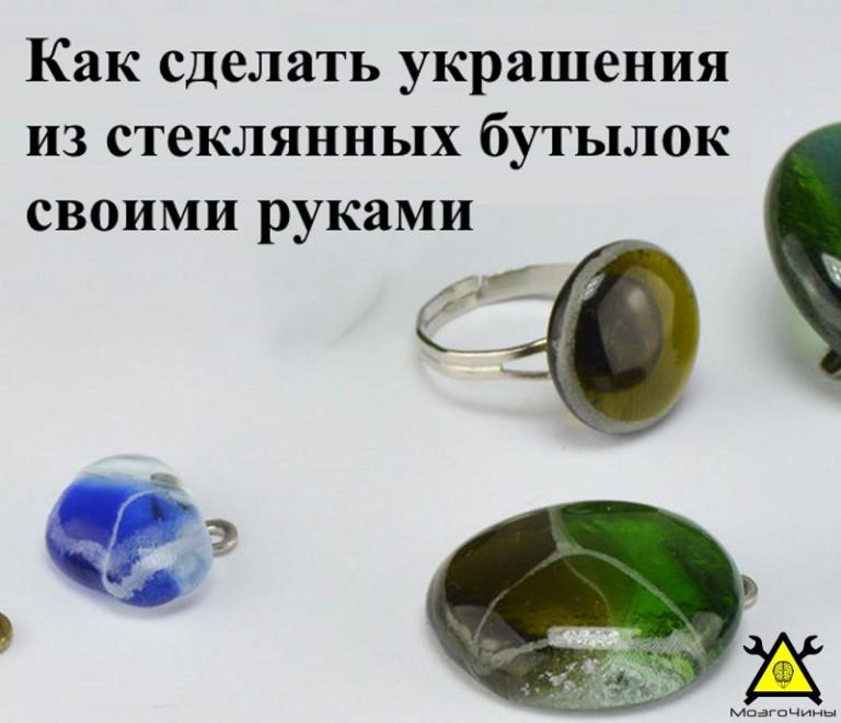 Как сделать из стекла украшения