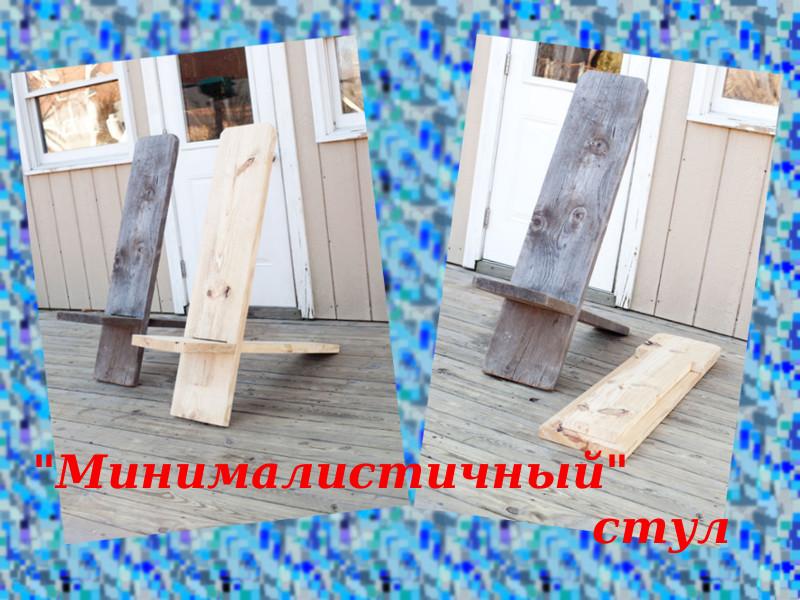 minimalistichnyiy-stul-svoimi-rukami21