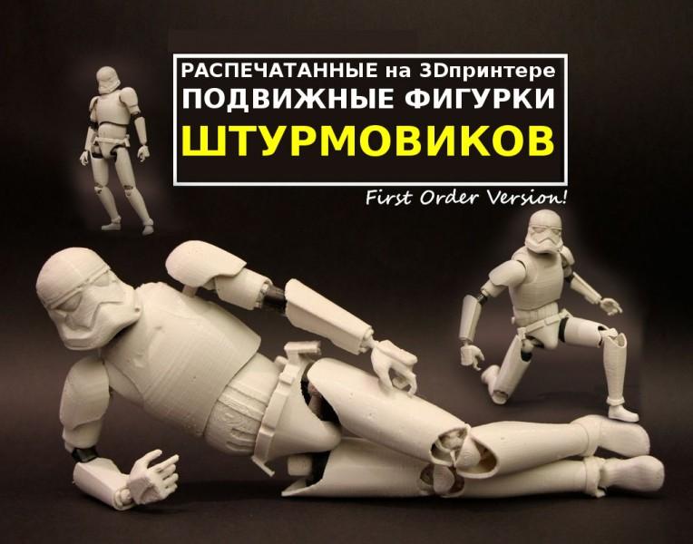 3d-figurka-shturmovika-svoimi-rukami84