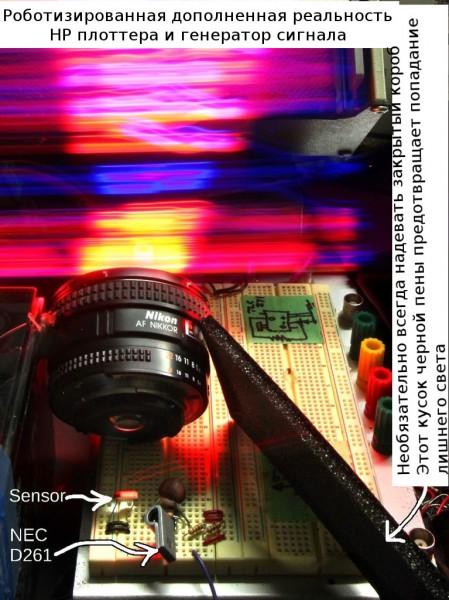 kamera-dopolnennoy-realnosti-ili-kak-veshhi-vidyat-nas21