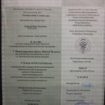 Диплом-сертификат (1)