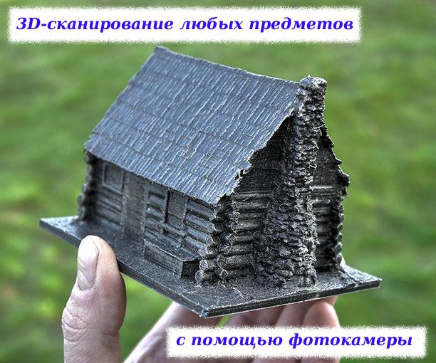 kak-sdelat-3d-skan-lyubogo-obekta-tolko-lish-kameroy-chast-0-1