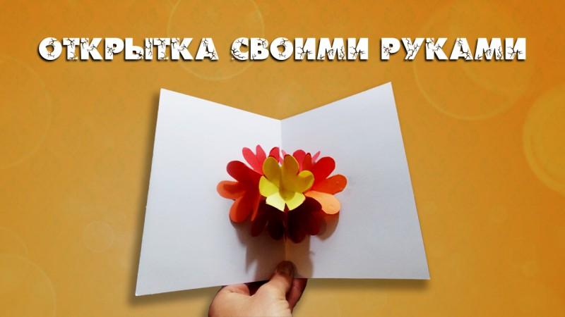 Открытка своими руками из бумаги