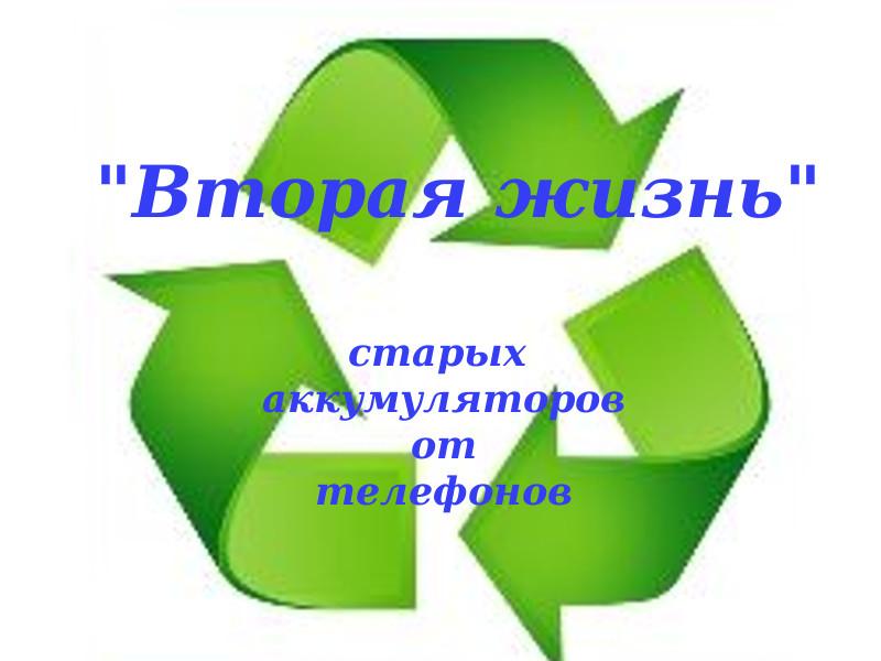 kak-sdelat-powerbank-iz-starogo-akkumulyatora-telefona27