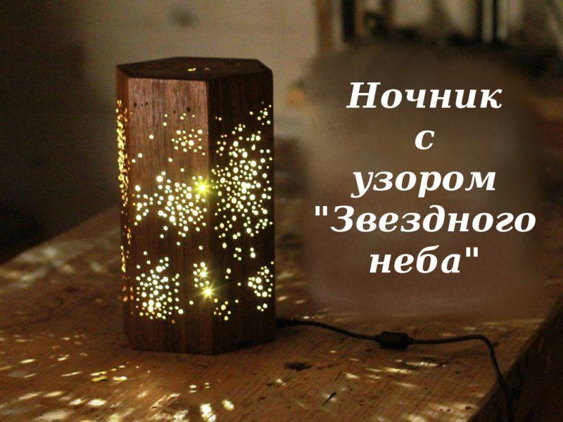 nochnik-so-zvezdnyim-uzorom-svoimi-rukami24
