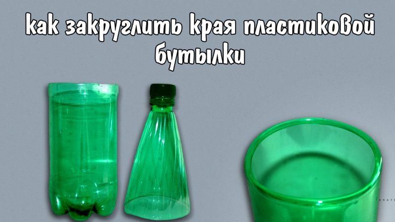 Ютуб из пластиковых бутылок