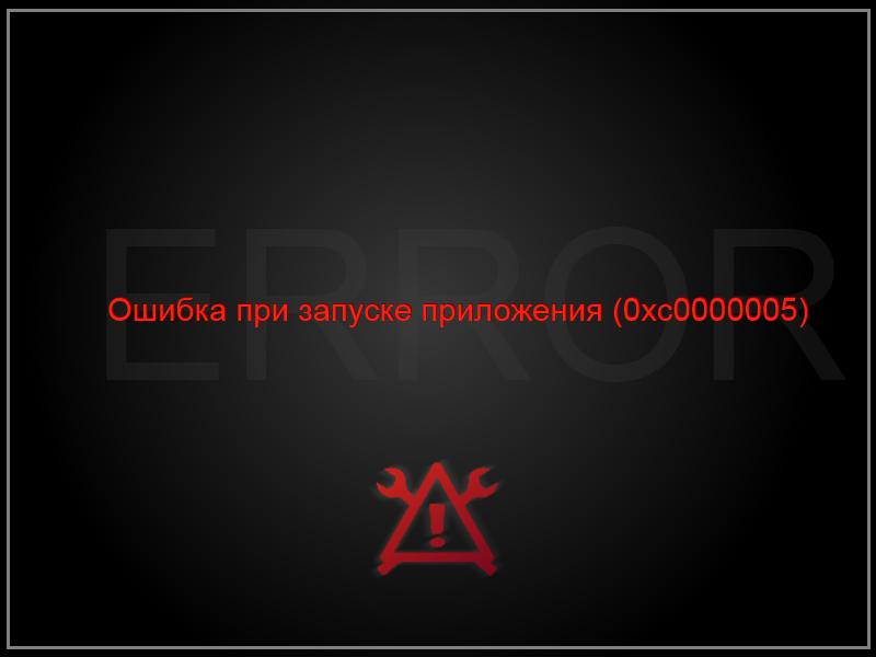 Исправить сообщение об ошибке (0xc0000005) при запуске программ и браузеров