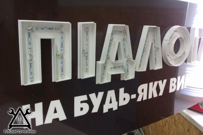 Наружная реклама своими руками на www.mozgochiny.ru-0005