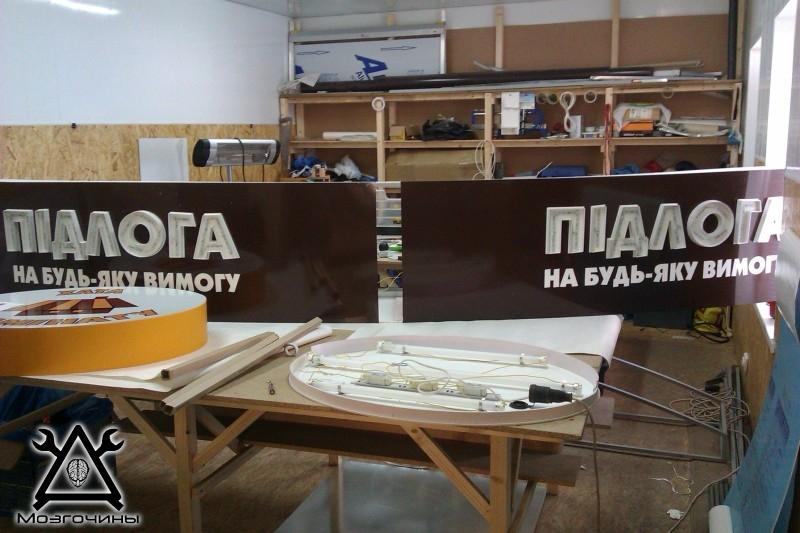 Наружная реклама своими руками на www.mozgochiny.ru-0006