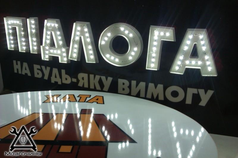 Наружная реклама своими руками на www.mozgochiny.ru-0011