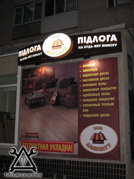 Наружная реклама своими руками на www.mozgochiny.ru-0019