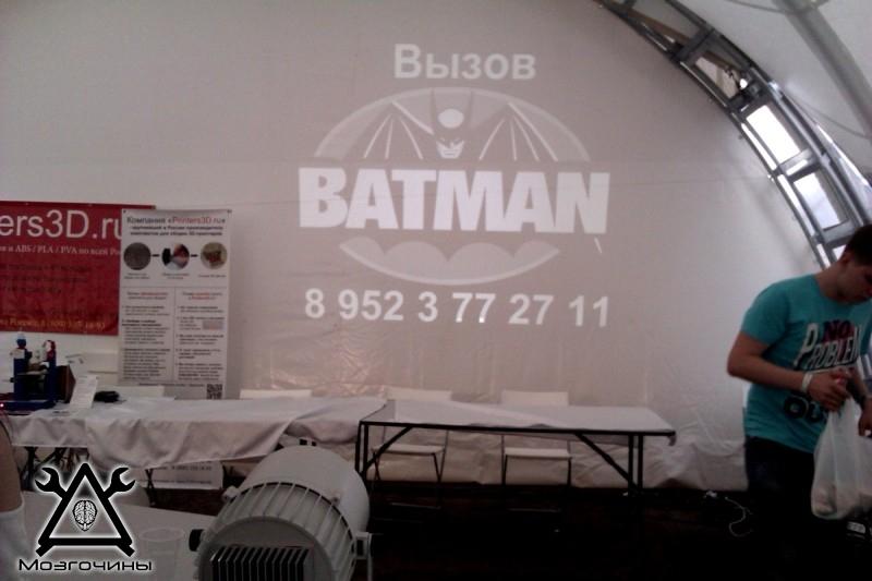Проектор логотипов на выставке. Светодиодный Гобопроектор 3